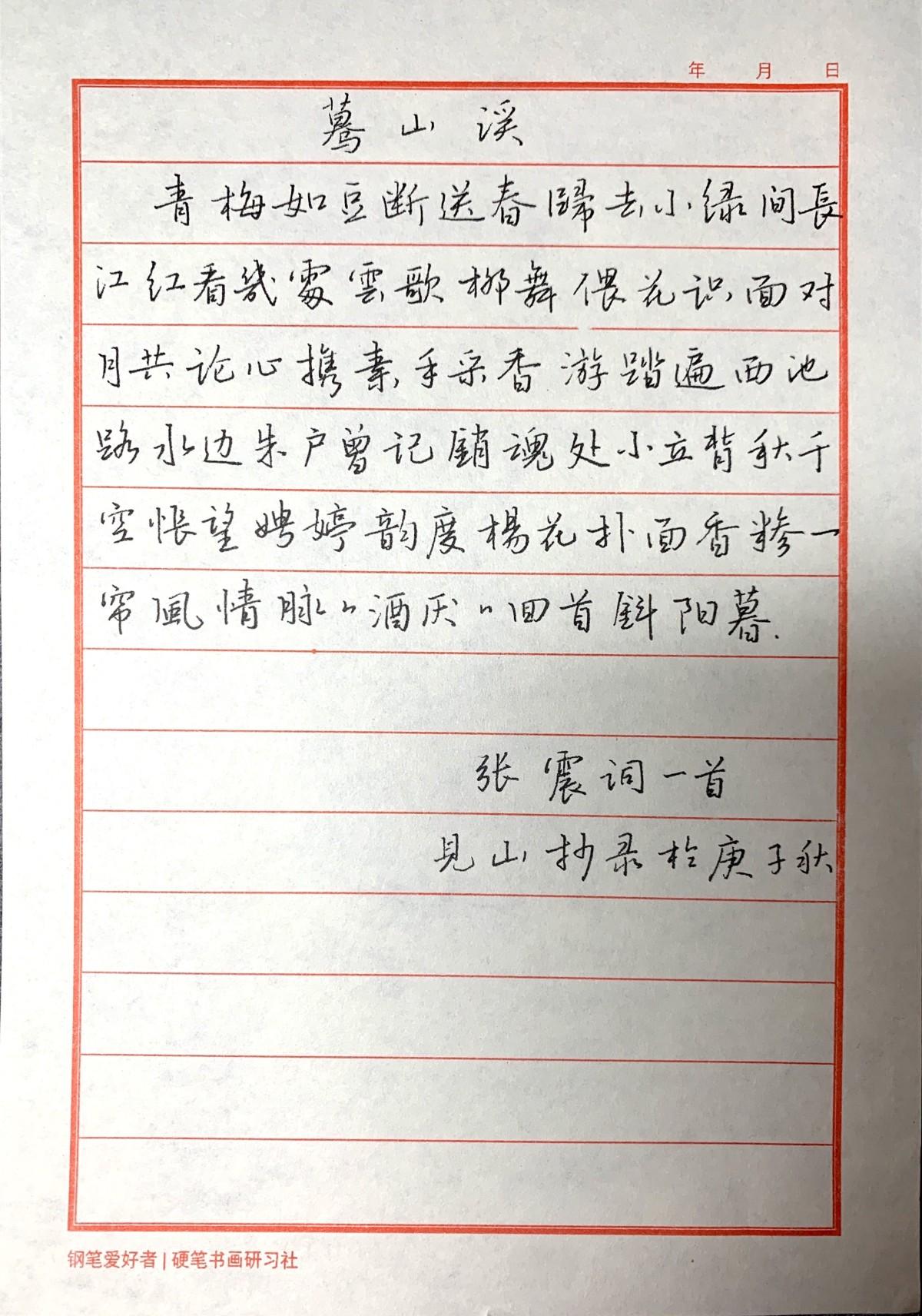 钢笔字练字打卡20201027-04