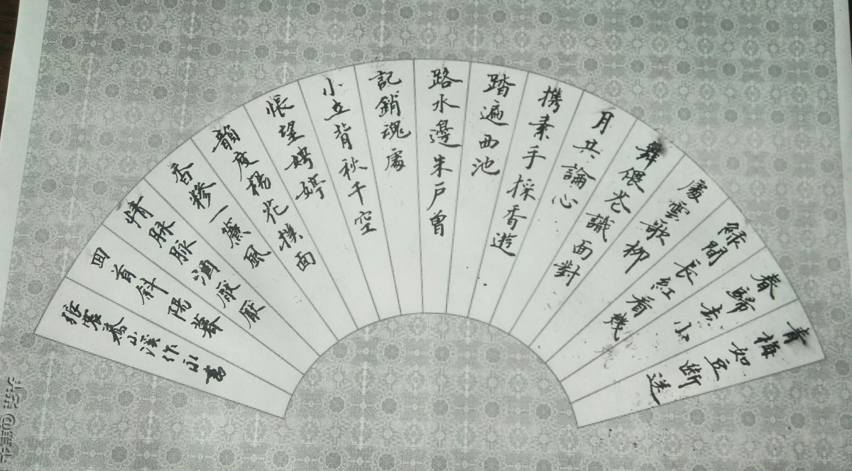 钢笔字练字打卡20201027-06