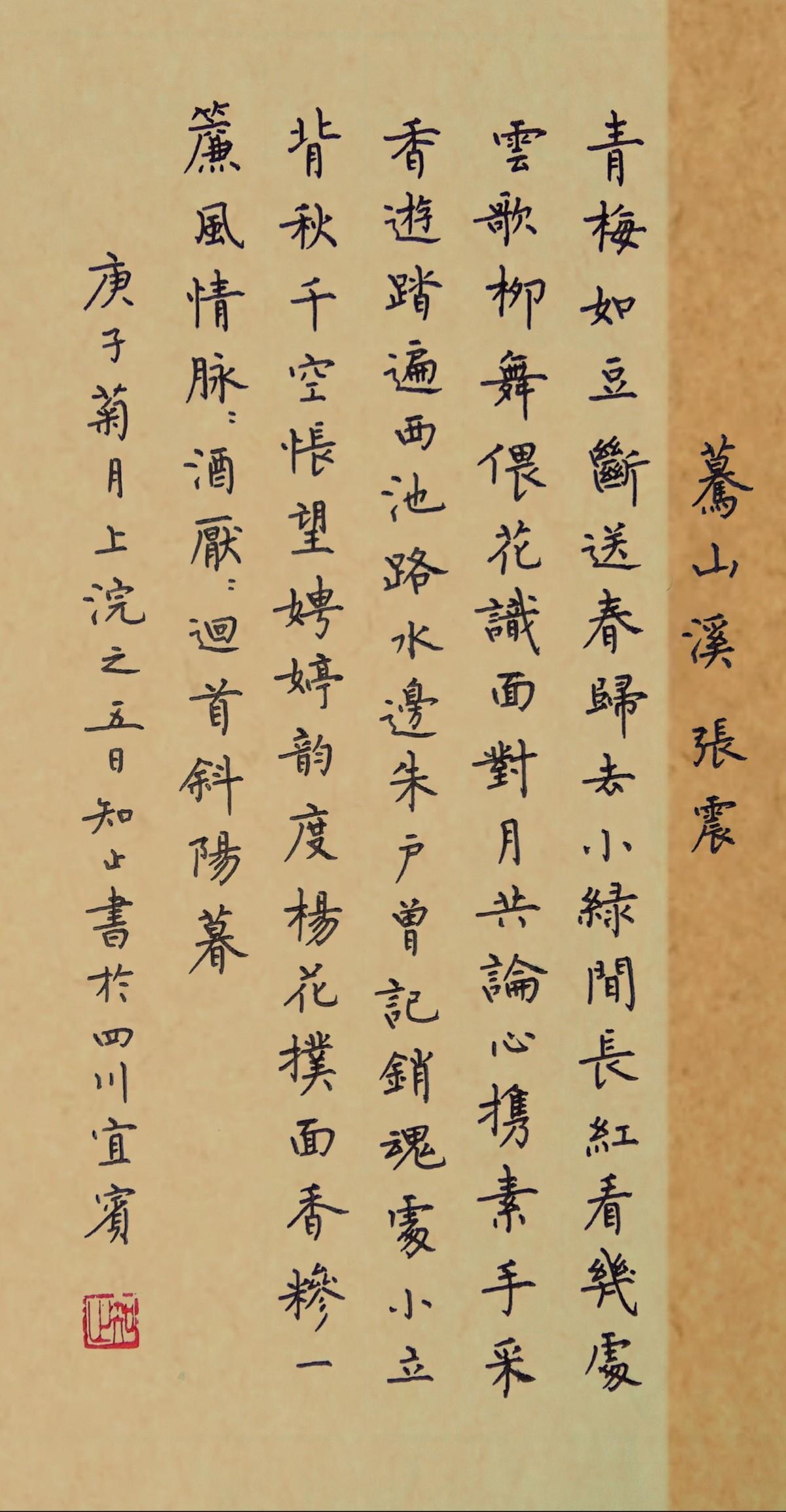 钢笔字练字打卡20201027-07