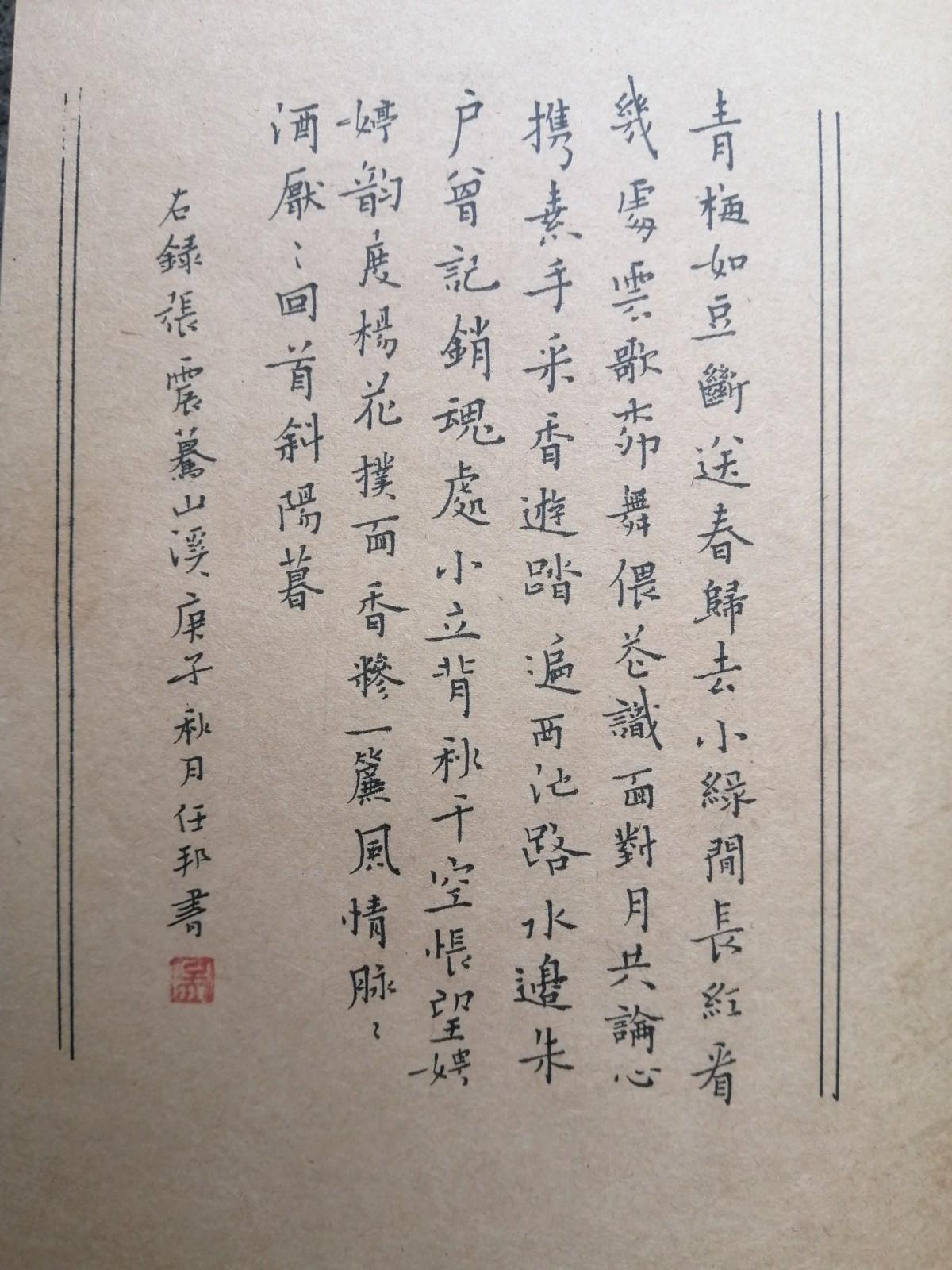 钢笔字练字打卡20201027-09