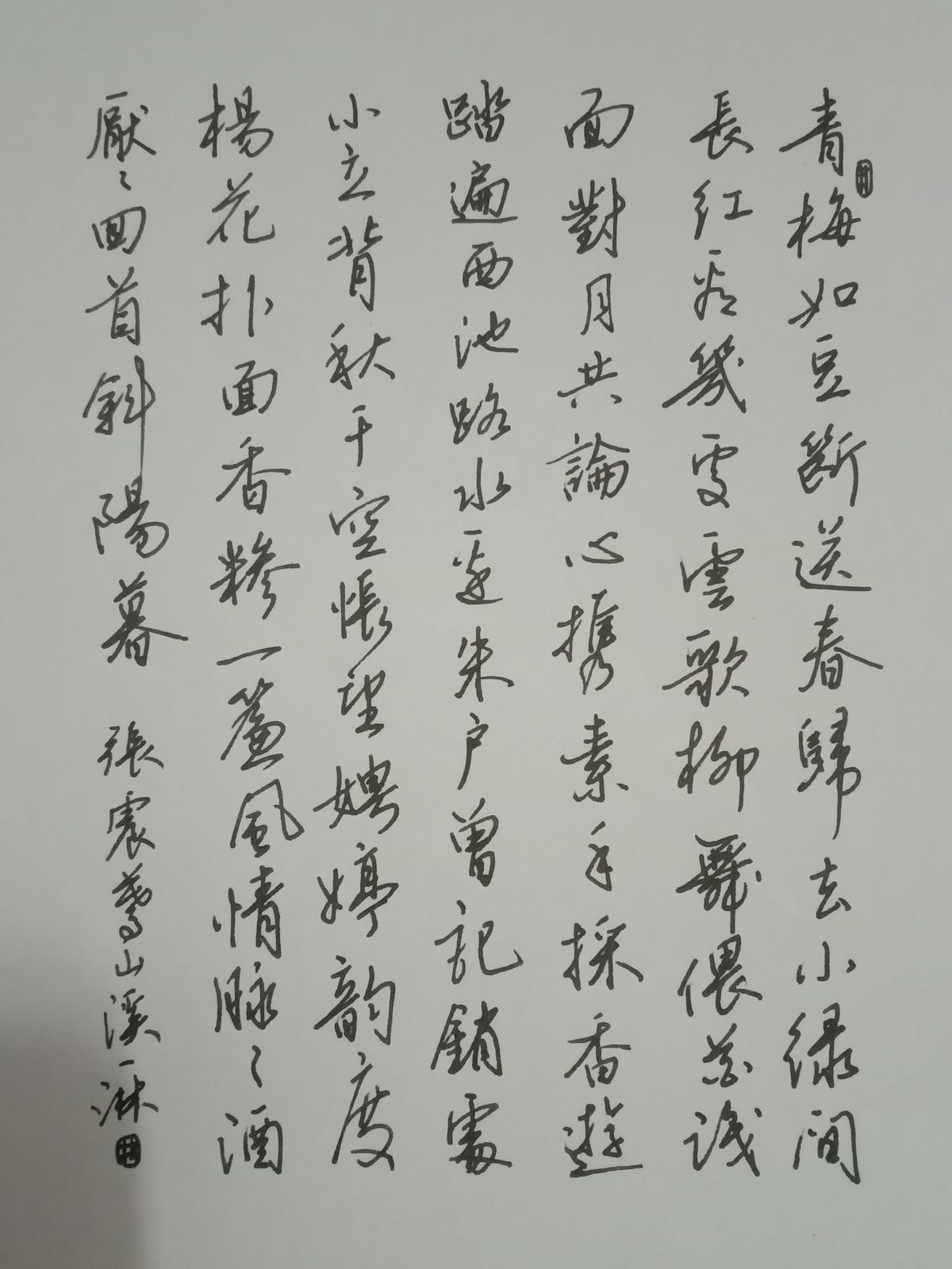 钢笔字练字打卡20201027-10