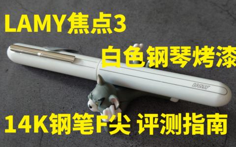 LAMY凌美焦点3白色钢琴烤漆14K钢笔评测