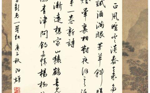 李彭老《一萼红》钢笔字练字打卡作业欣赏