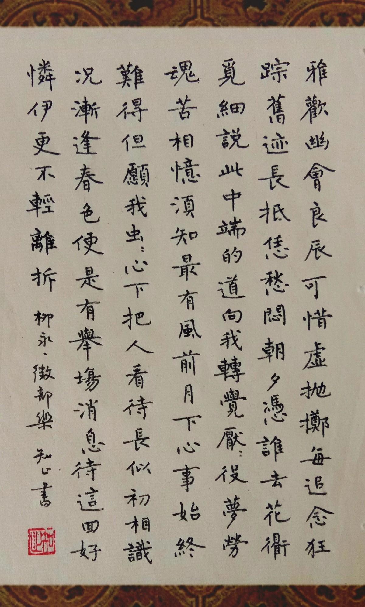 钢笔爱好者练字打卡20201110-11