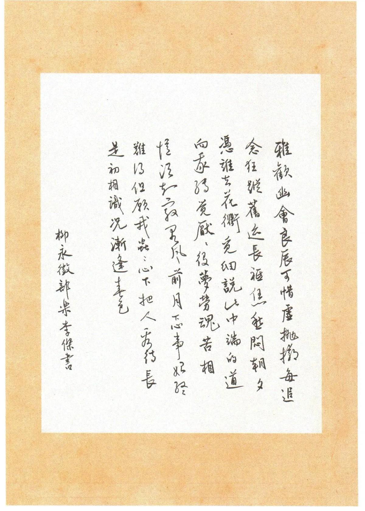 钢笔爱好者练字打卡20201110-12
