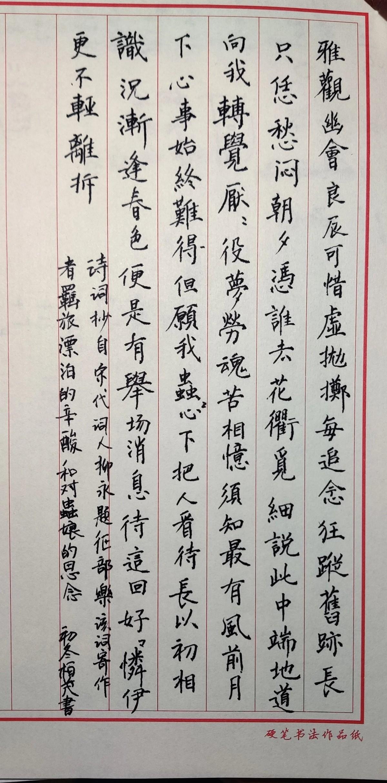 钢笔爱好者练字打卡20201110-14
