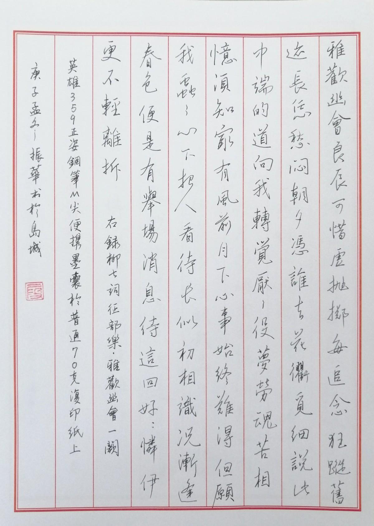 钢笔爱好者练字打卡20201110-16