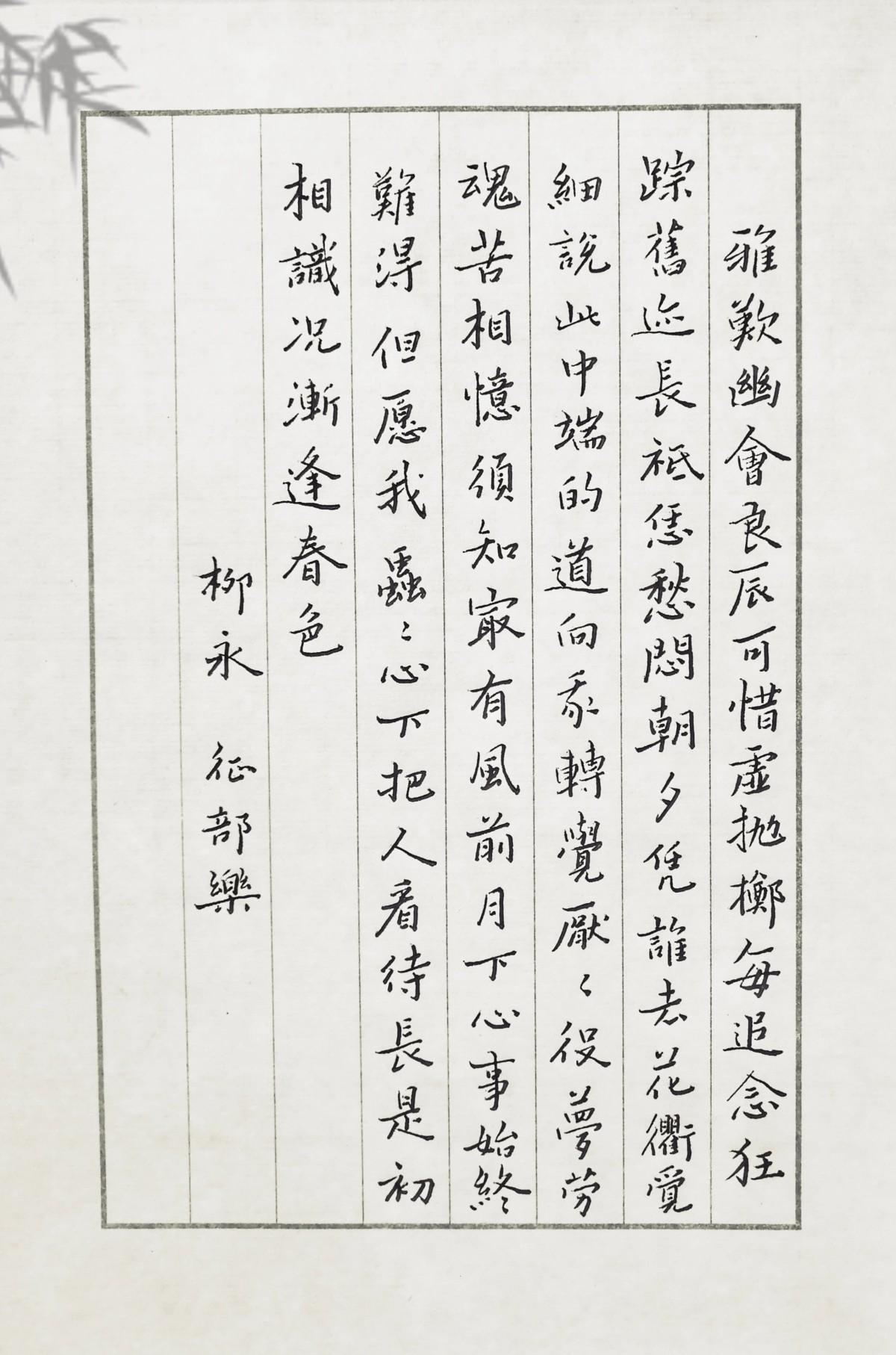 钢笔爱好者练字打卡20201110-17