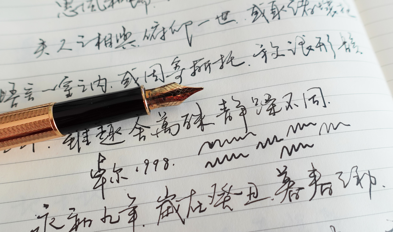 派克卓尔111周年18K钢笔-22