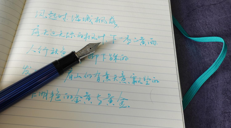 百利金M805蓝条18K活塞钢笔-17