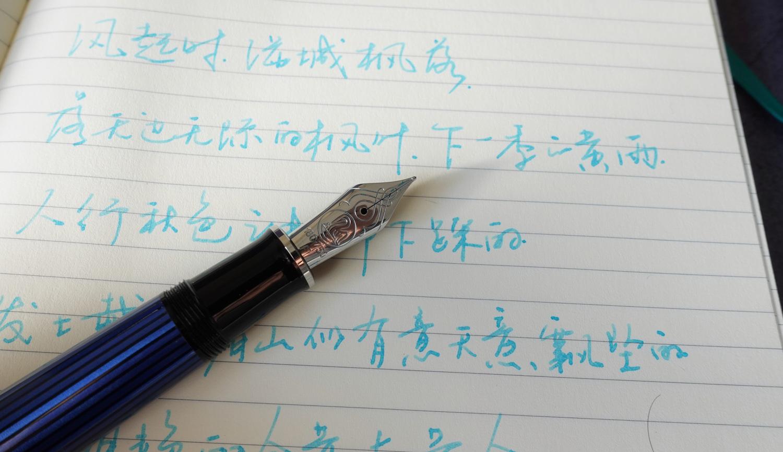 百利金M805蓝条18K活塞钢笔-18