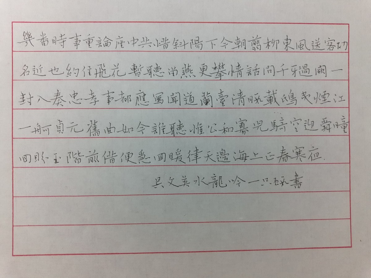 钢笔爱好者练字打卡20210126-03