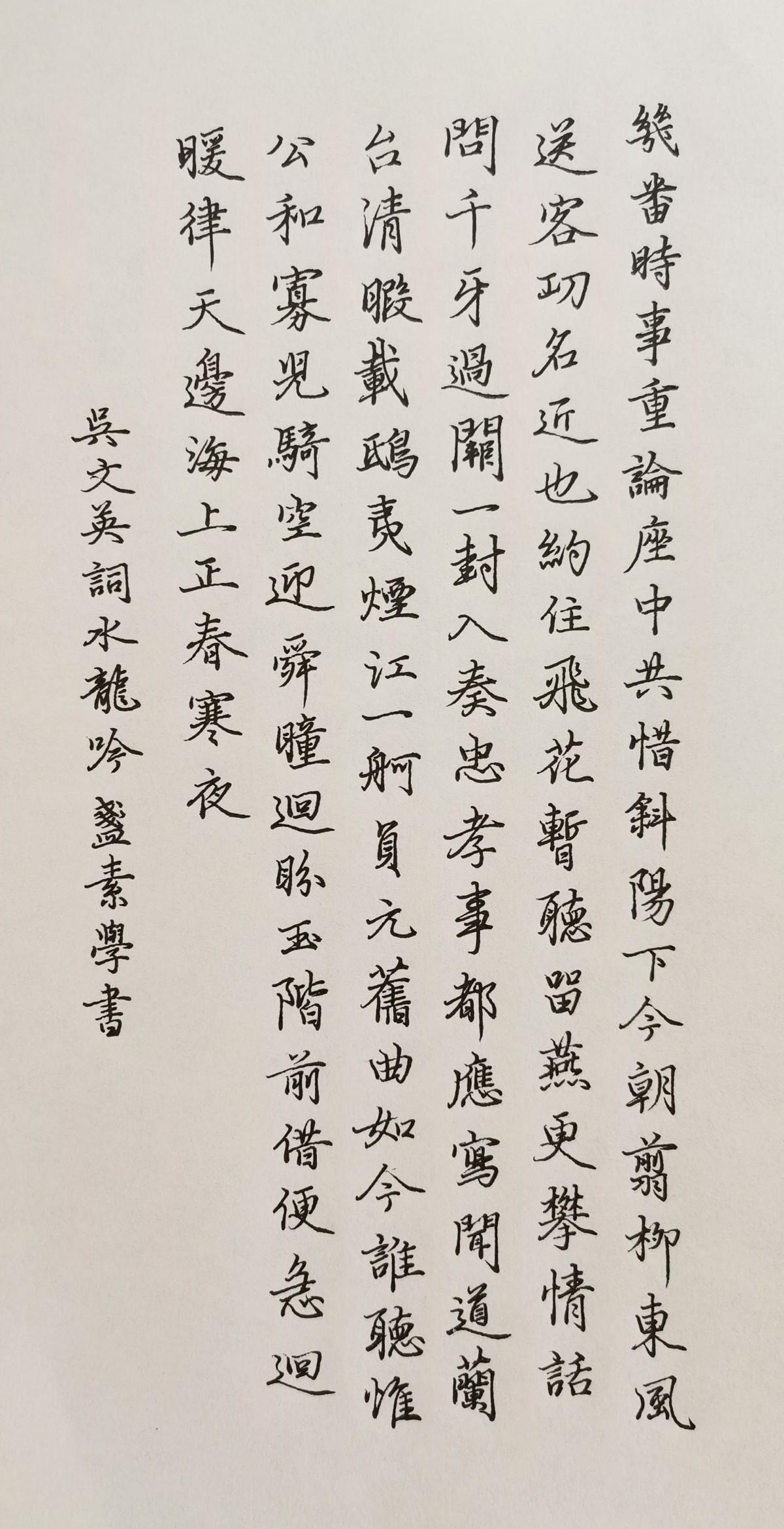 钢笔爱好者练字打卡20210126-04