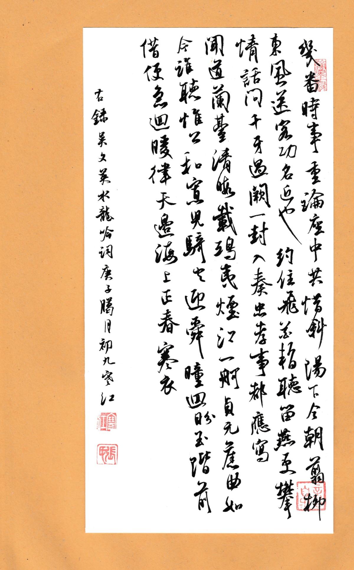 钢笔爱好者练字打卡20210126-08