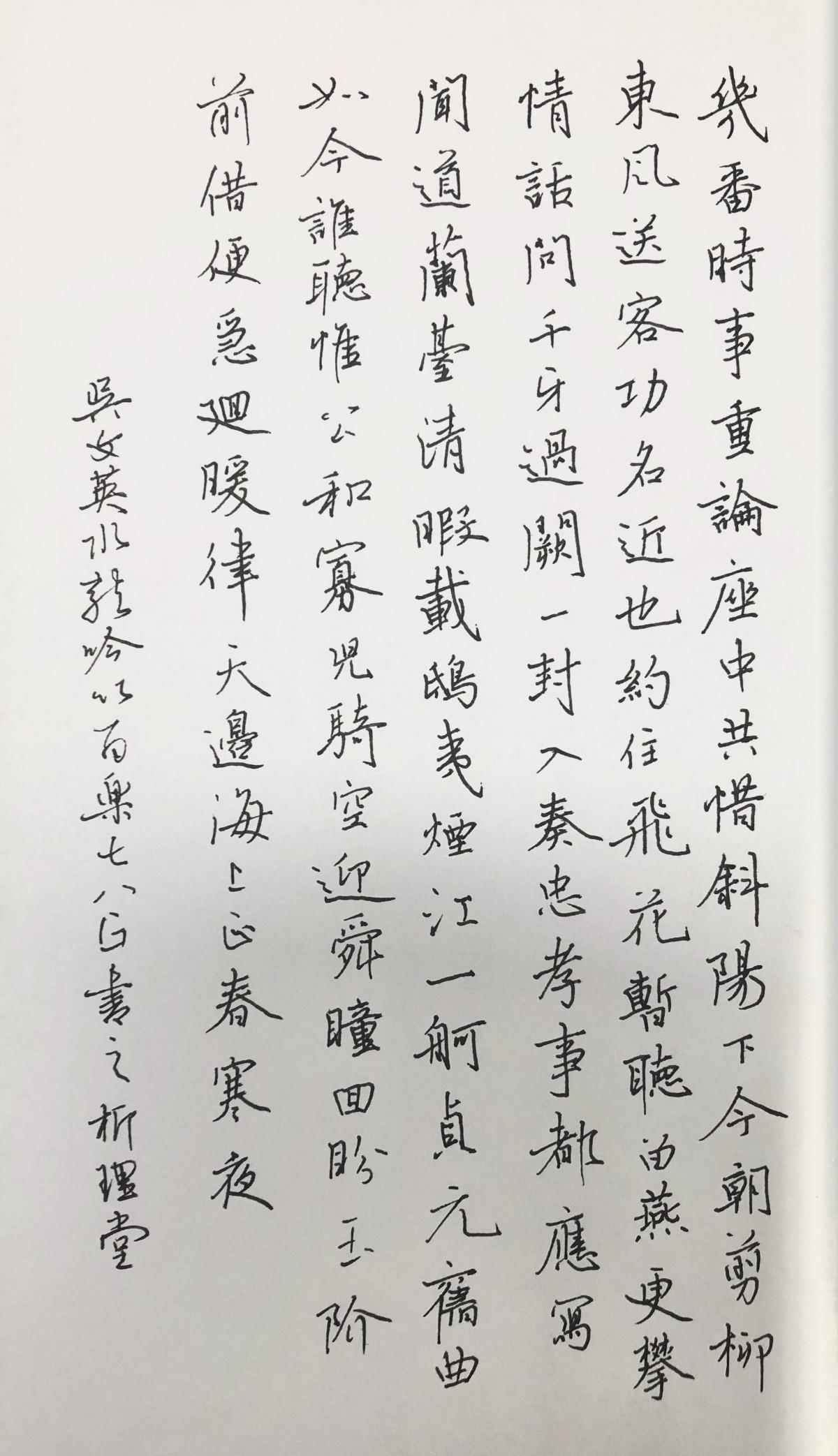 钢笔爱好者练字打卡20210126-09