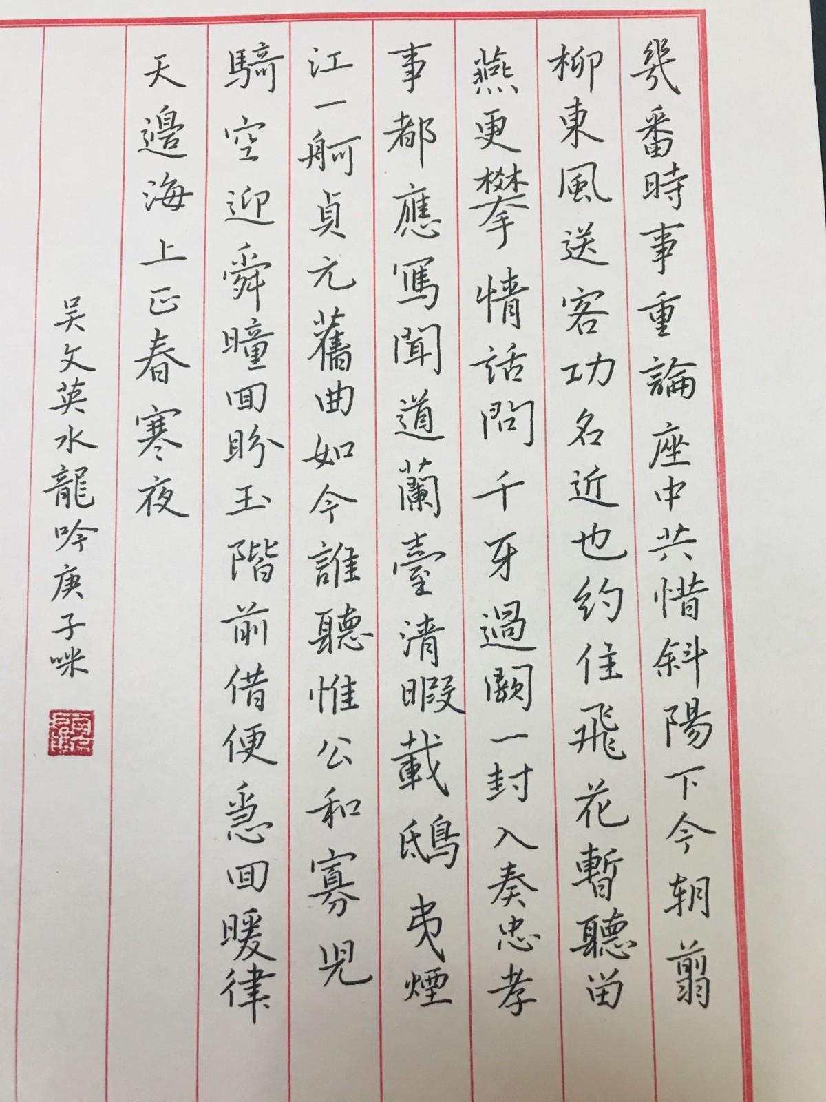 钢笔爱好者练字打卡20210126-10