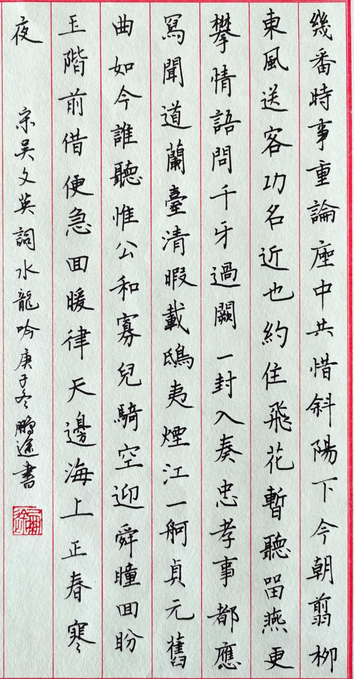 钢笔爱好者练字打卡20210126-11