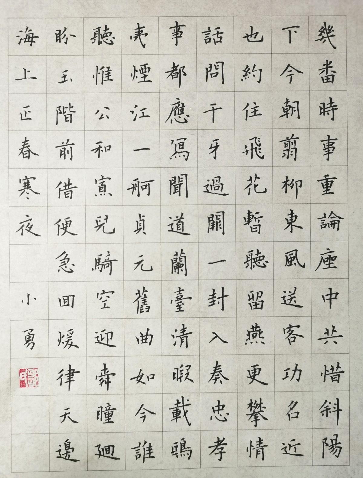 钢笔爱好者练字打卡20210126-12