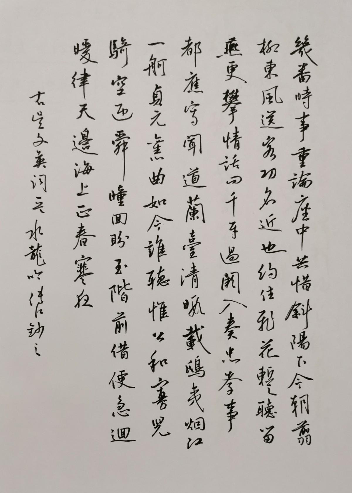 钢笔爱好者练字打卡20210126-17