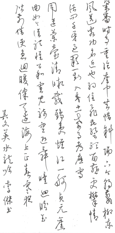 钢笔爱好者练字打卡20210126-18