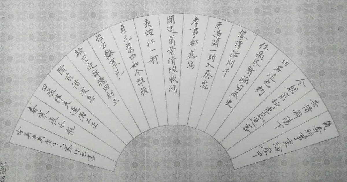钢笔爱好者练字打卡20210126-19