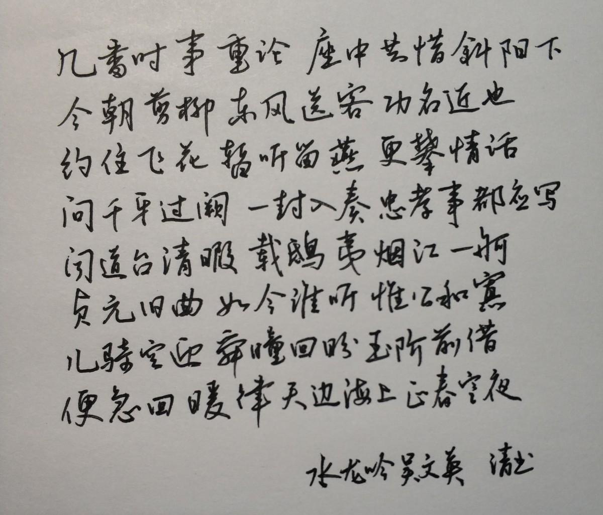 钢笔爱好者练字打卡20210126-20