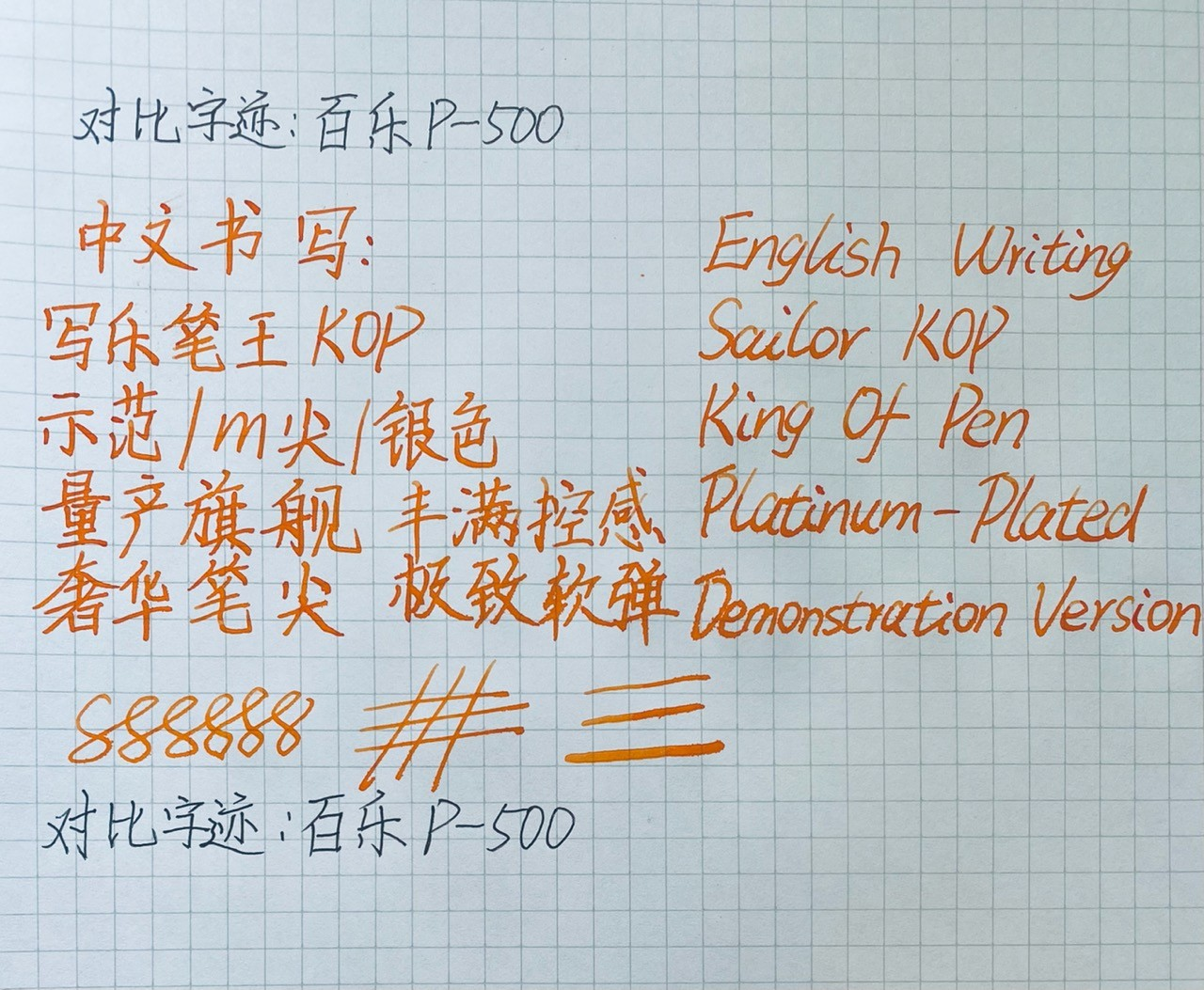 写乐笔王04