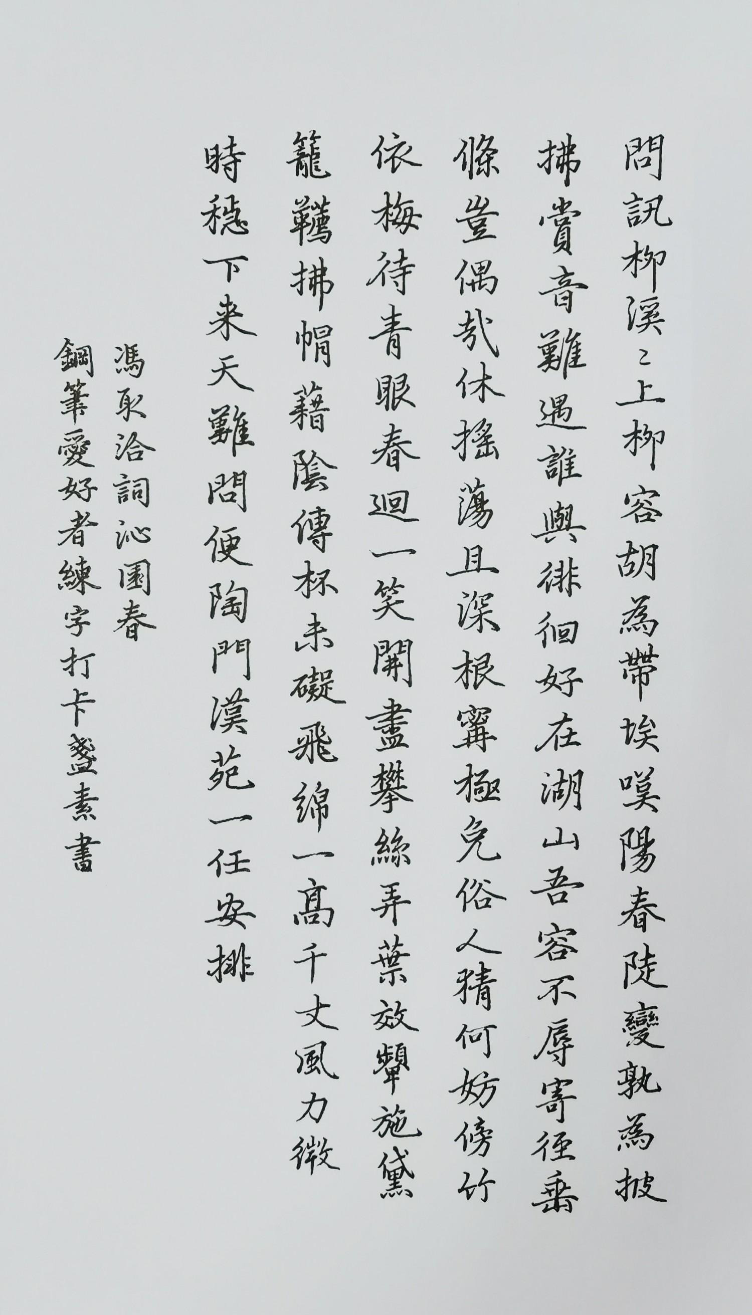 钢笔爱好者练字打卡20210302-03