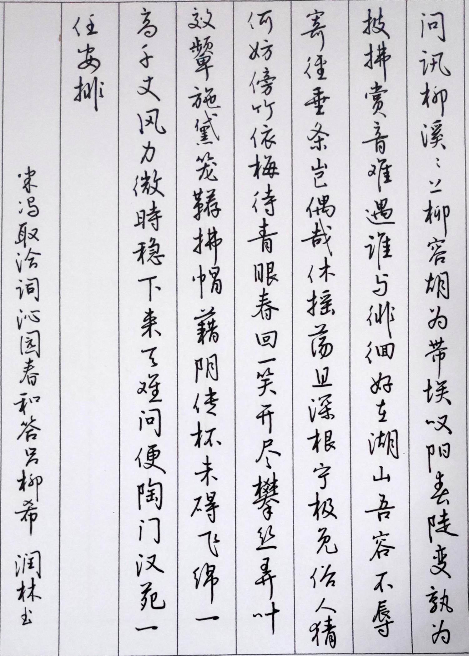 钢笔爱好者练字打卡20210302-04