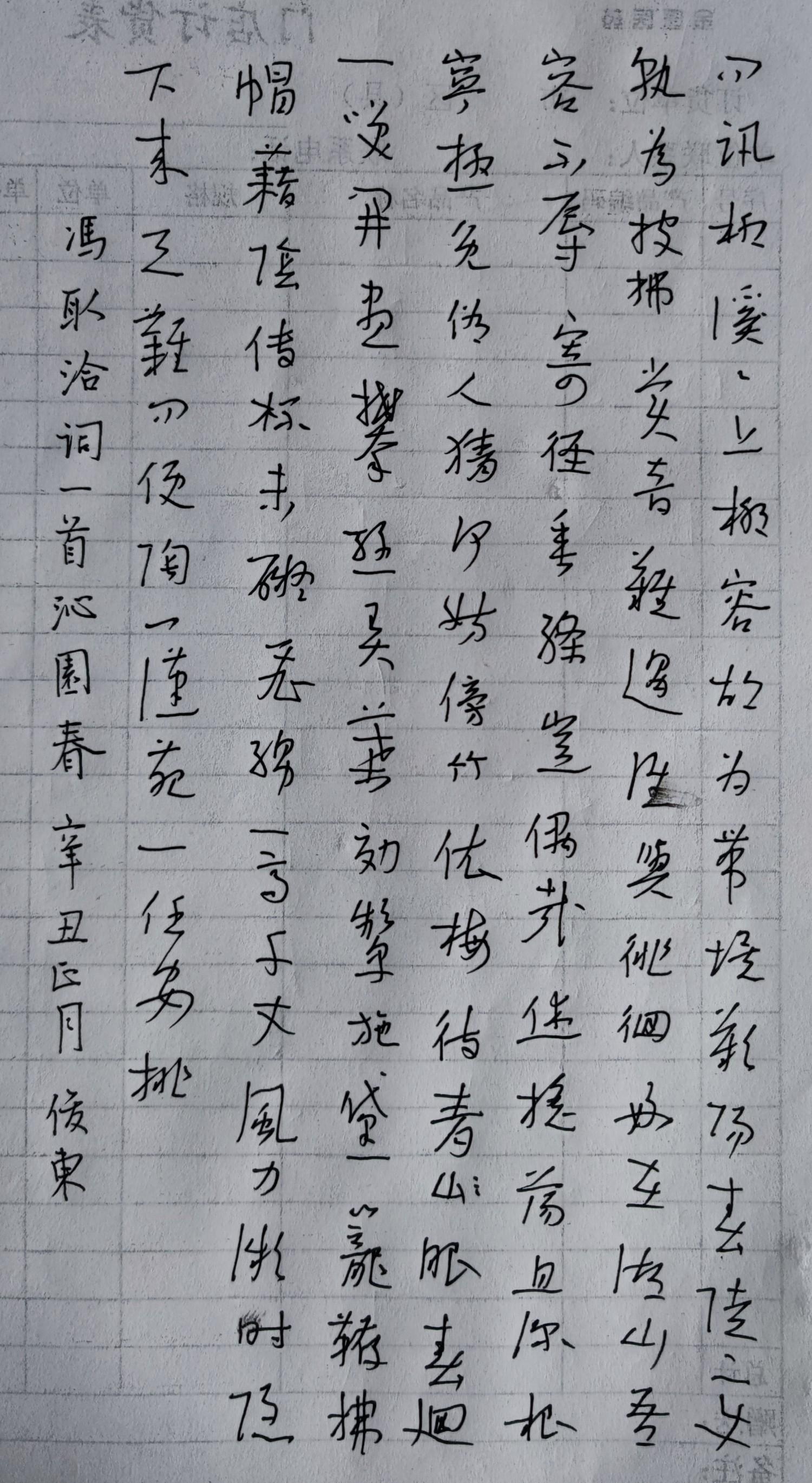 钢笔爱好者练字打卡20210302-06