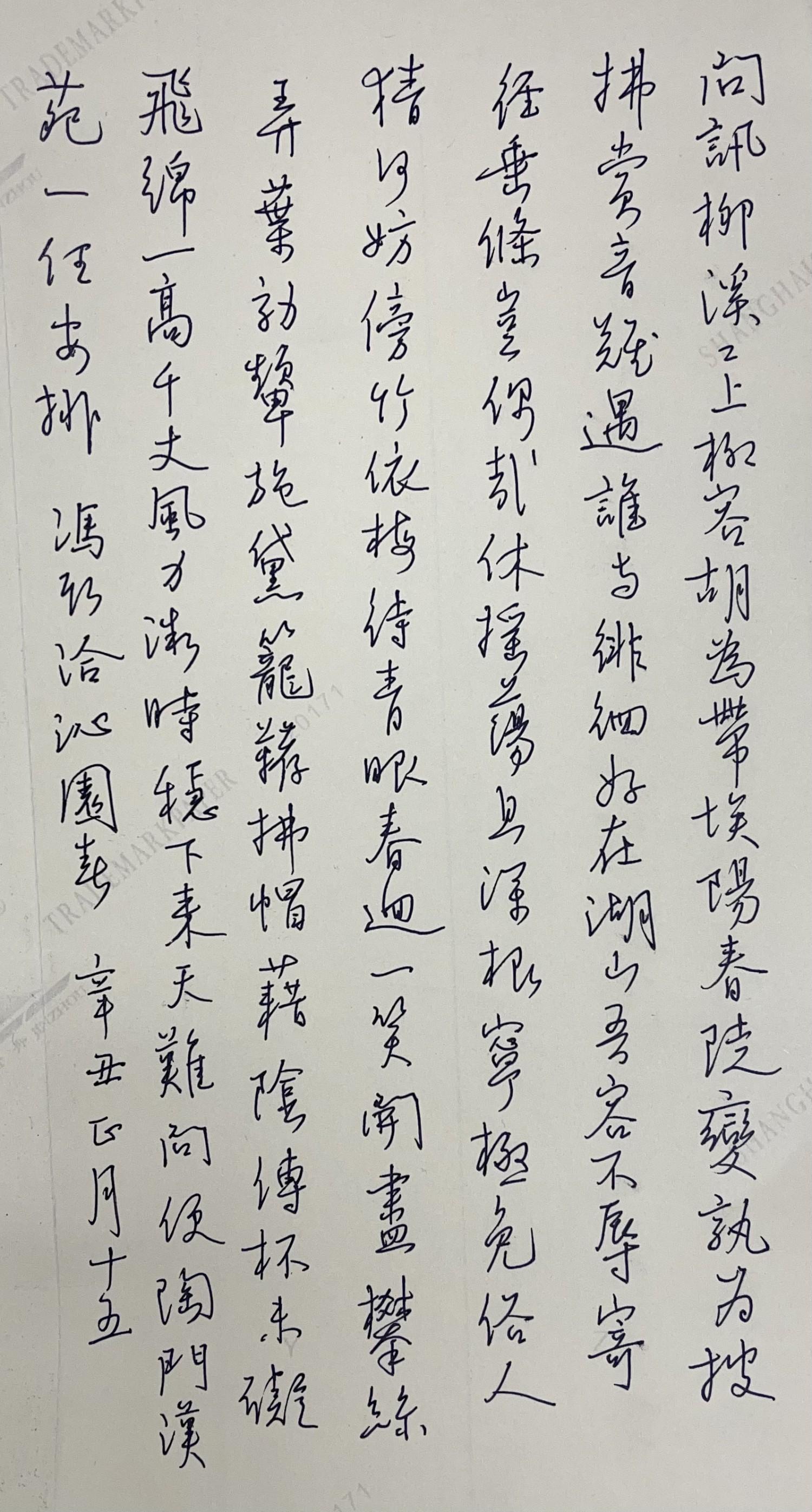 钢笔爱好者练字打卡20210302-07