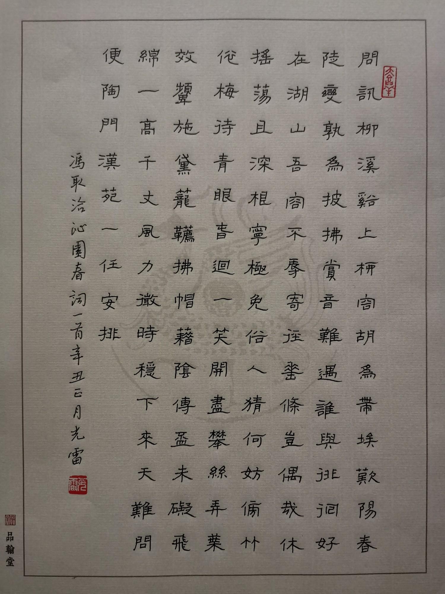 钢笔爱好者练字打卡20210302-12