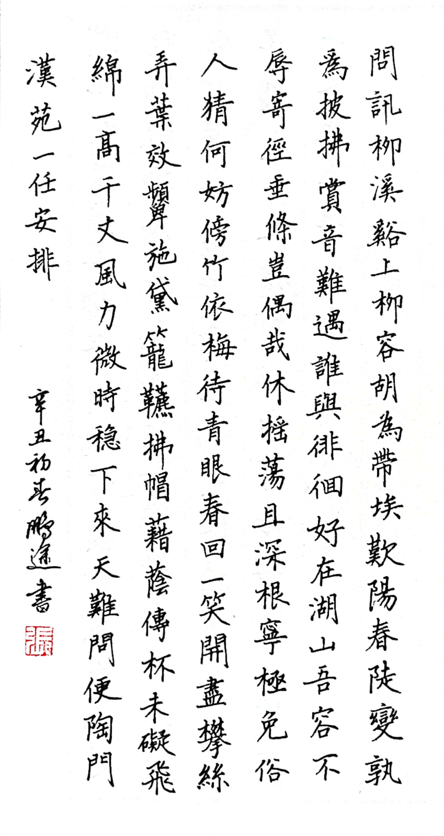 钢笔爱好者练字打卡20210302-14