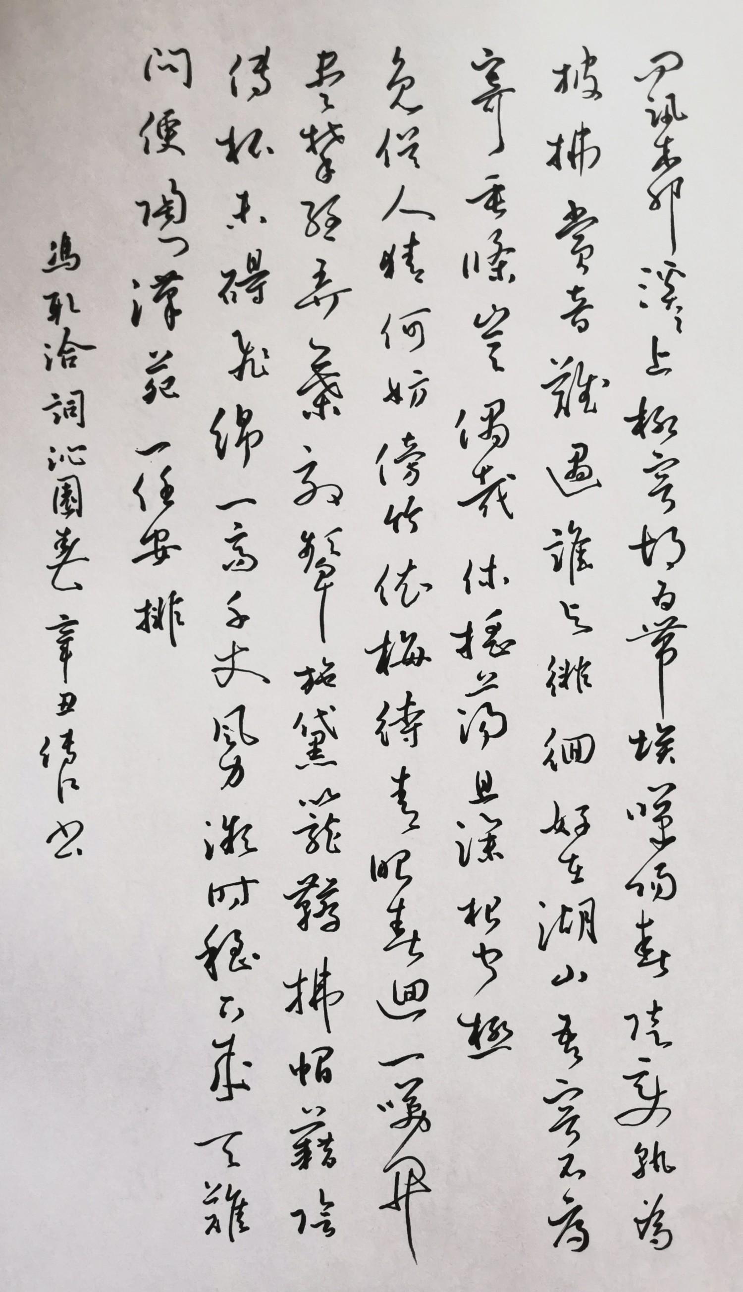 钢笔爱好者练字打卡20210302-16