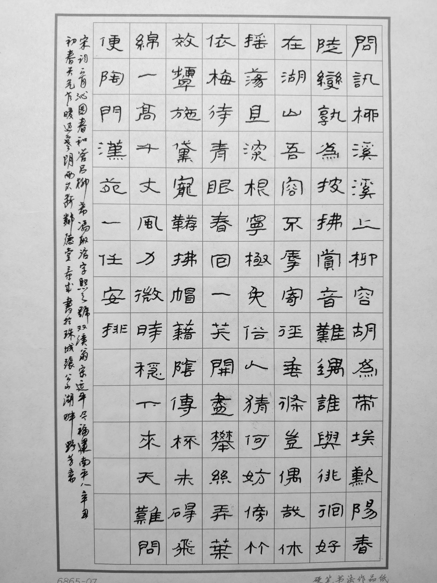 钢笔爱好者练字打卡20210302-19
