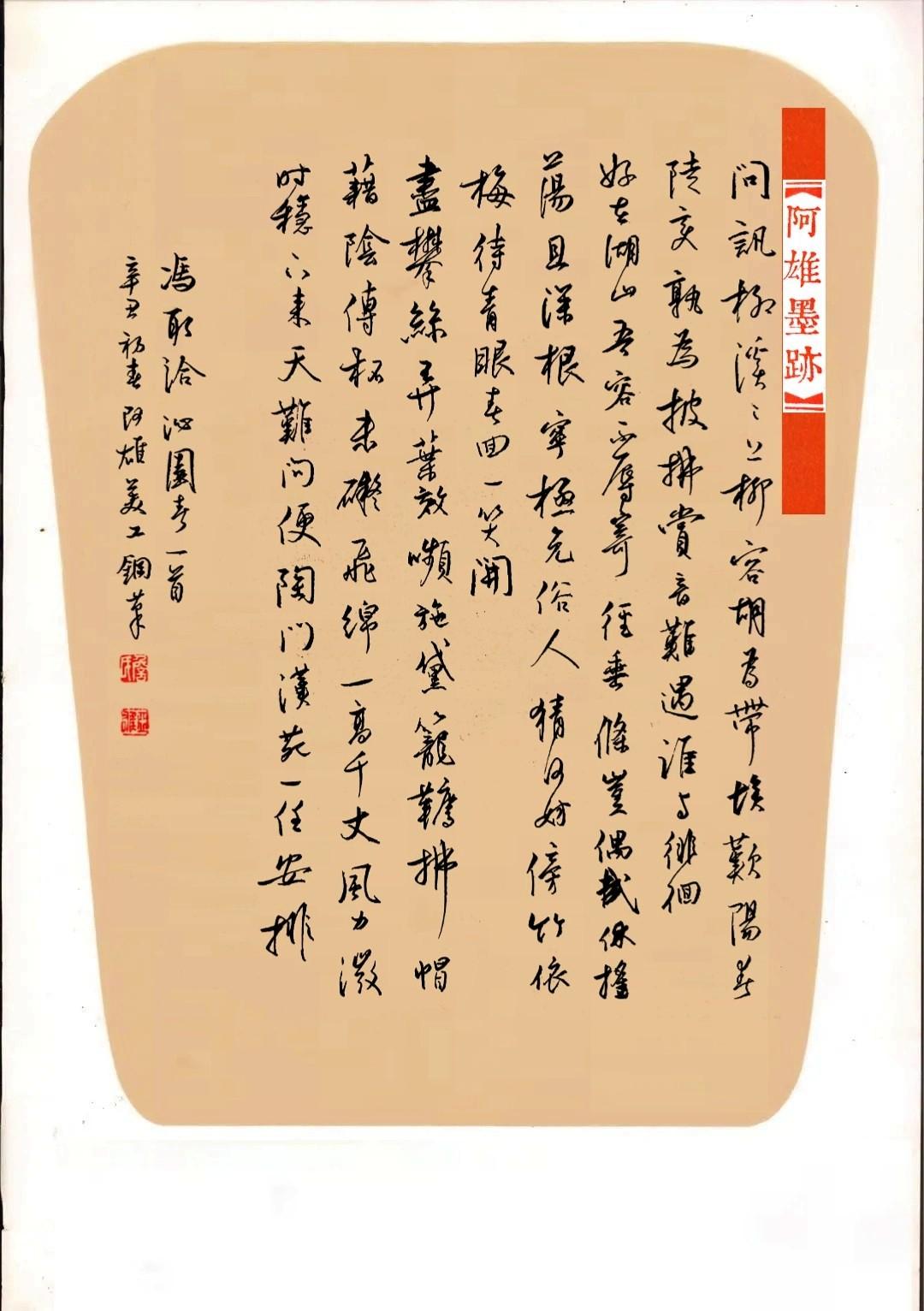 钢笔爱好者练字打卡20210302-23