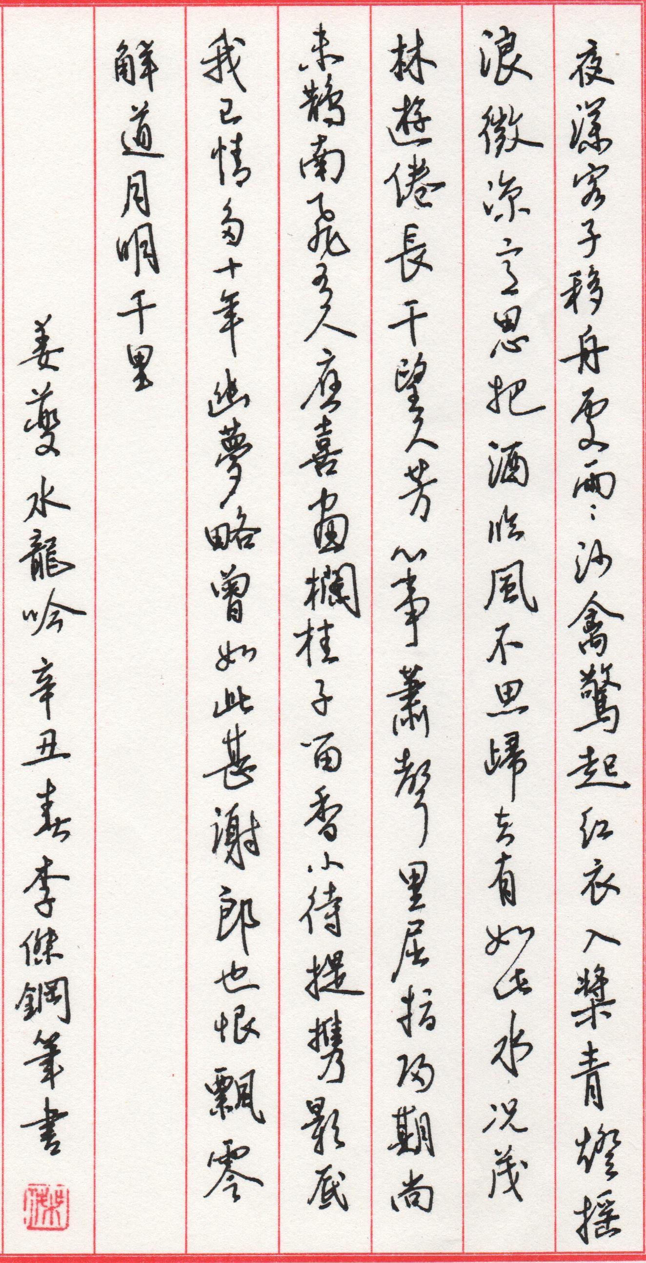 钢笔爱好者练字打卡20210309-05