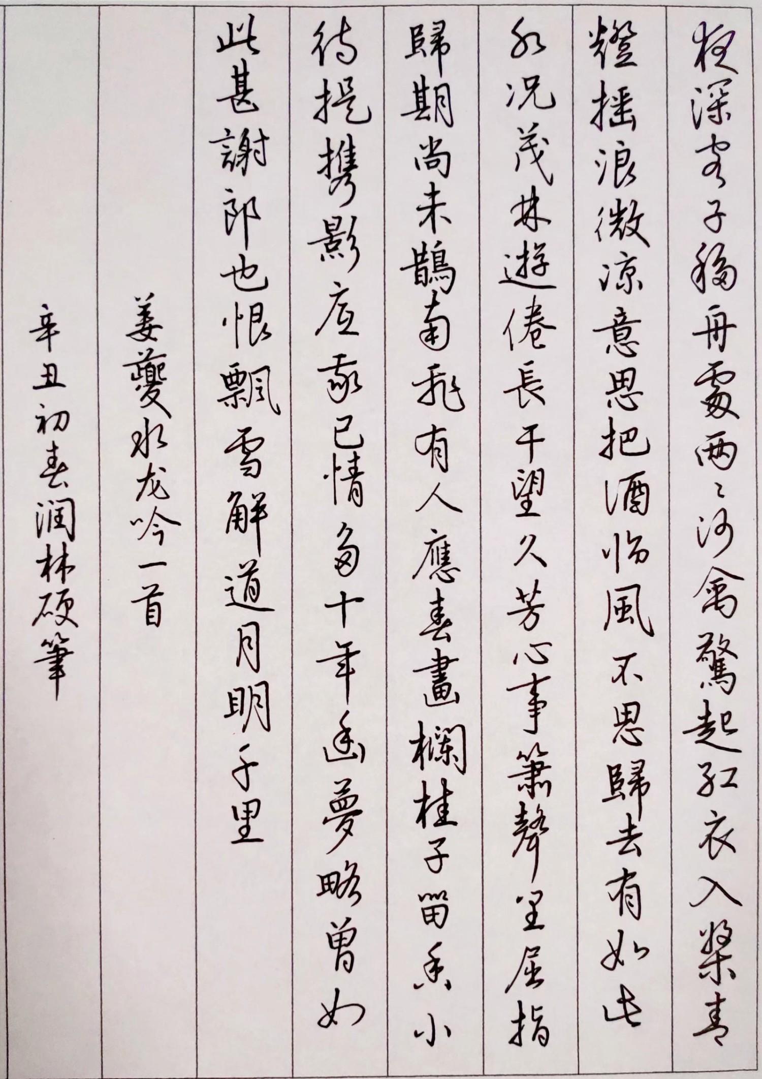钢笔爱好者练字打卡20210309-06