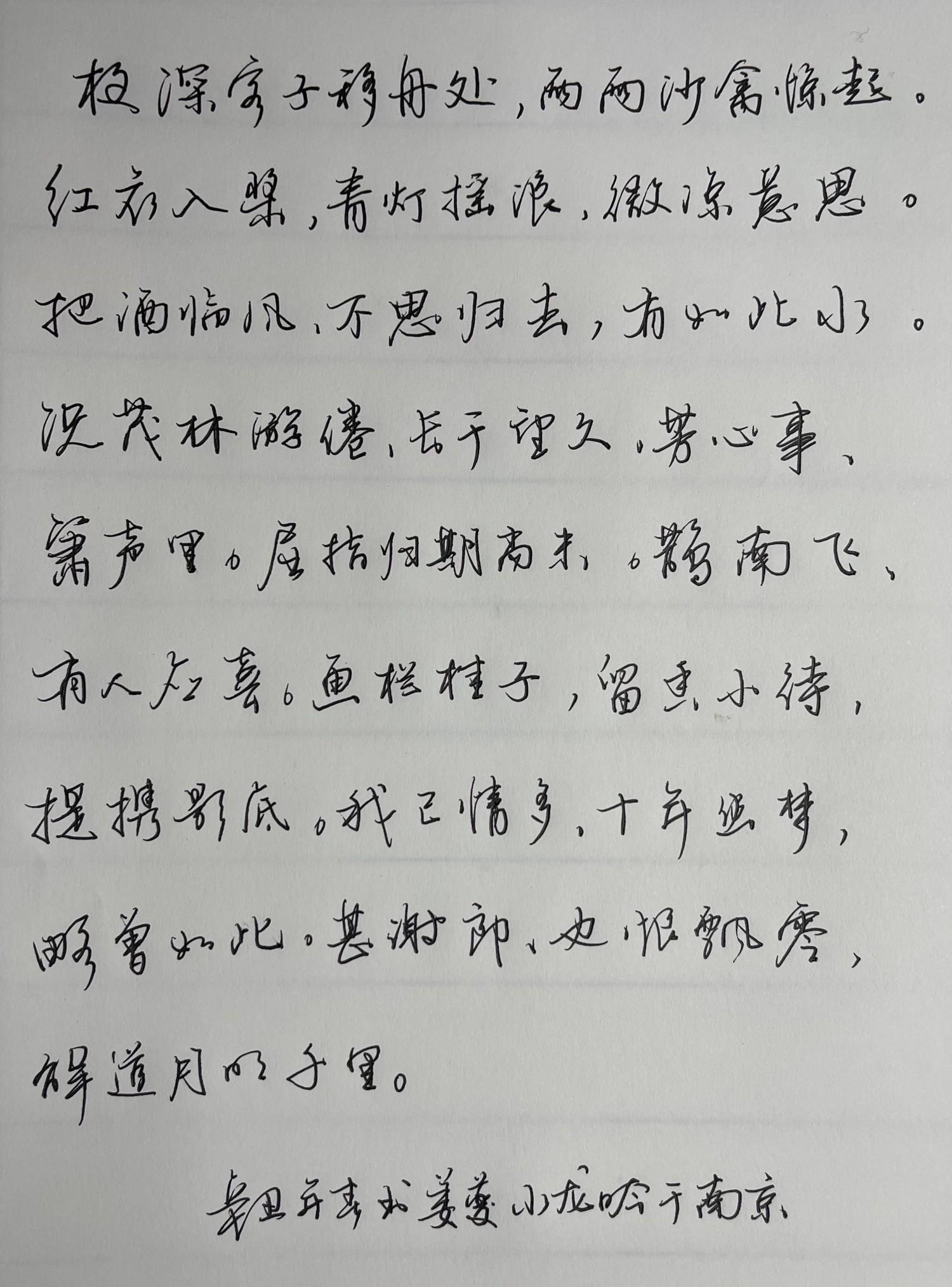 钢笔爱好者练字打卡20210309-07