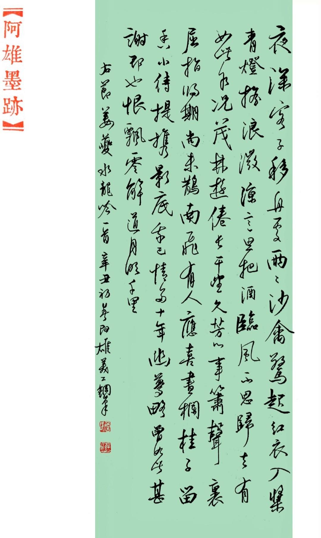 钢笔爱好者练字打卡20210309-09