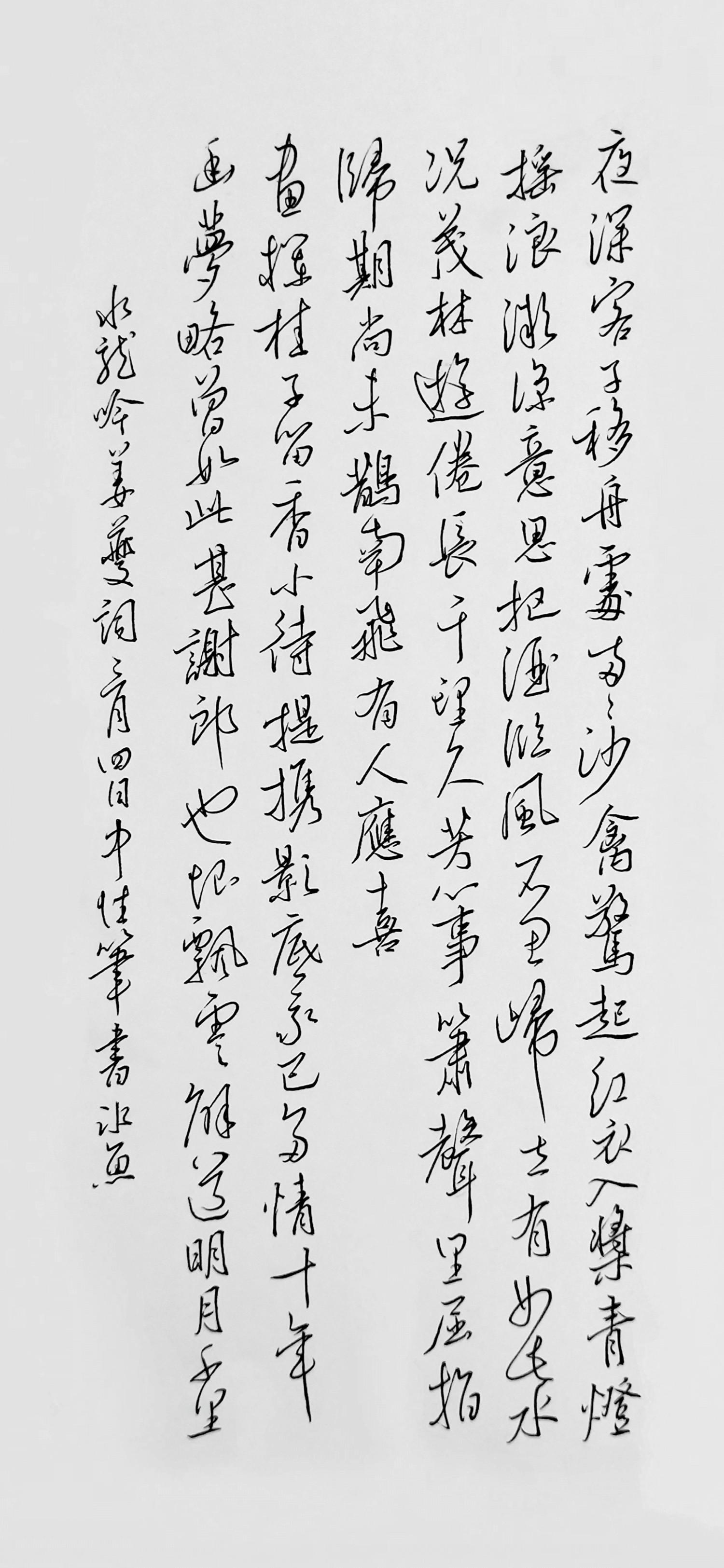 钢笔爱好者练字打卡20210309-11