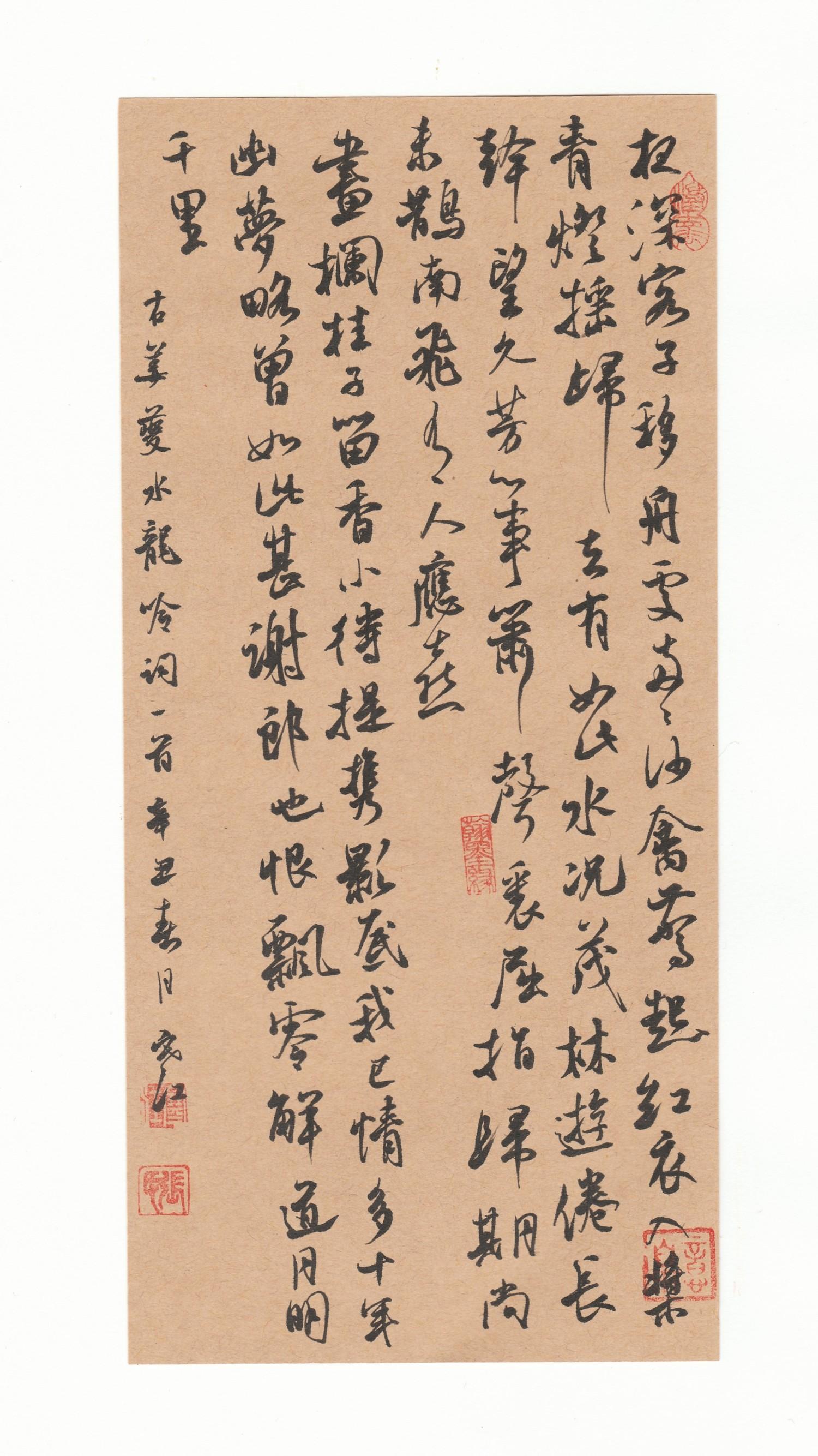 钢笔爱好者练字打卡20210309-13