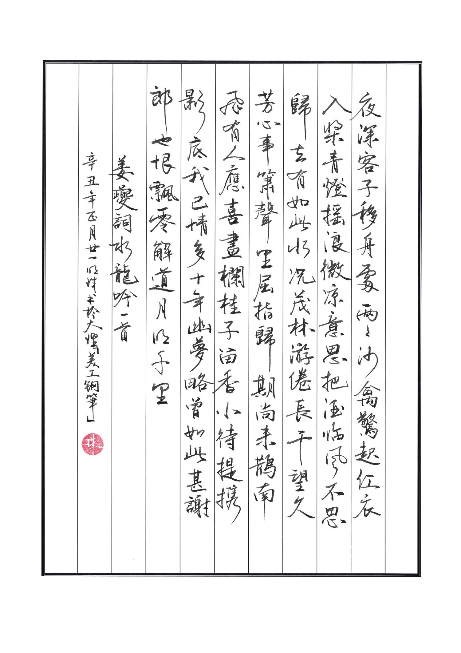 钢笔爱好者练字打卡20210309-15
