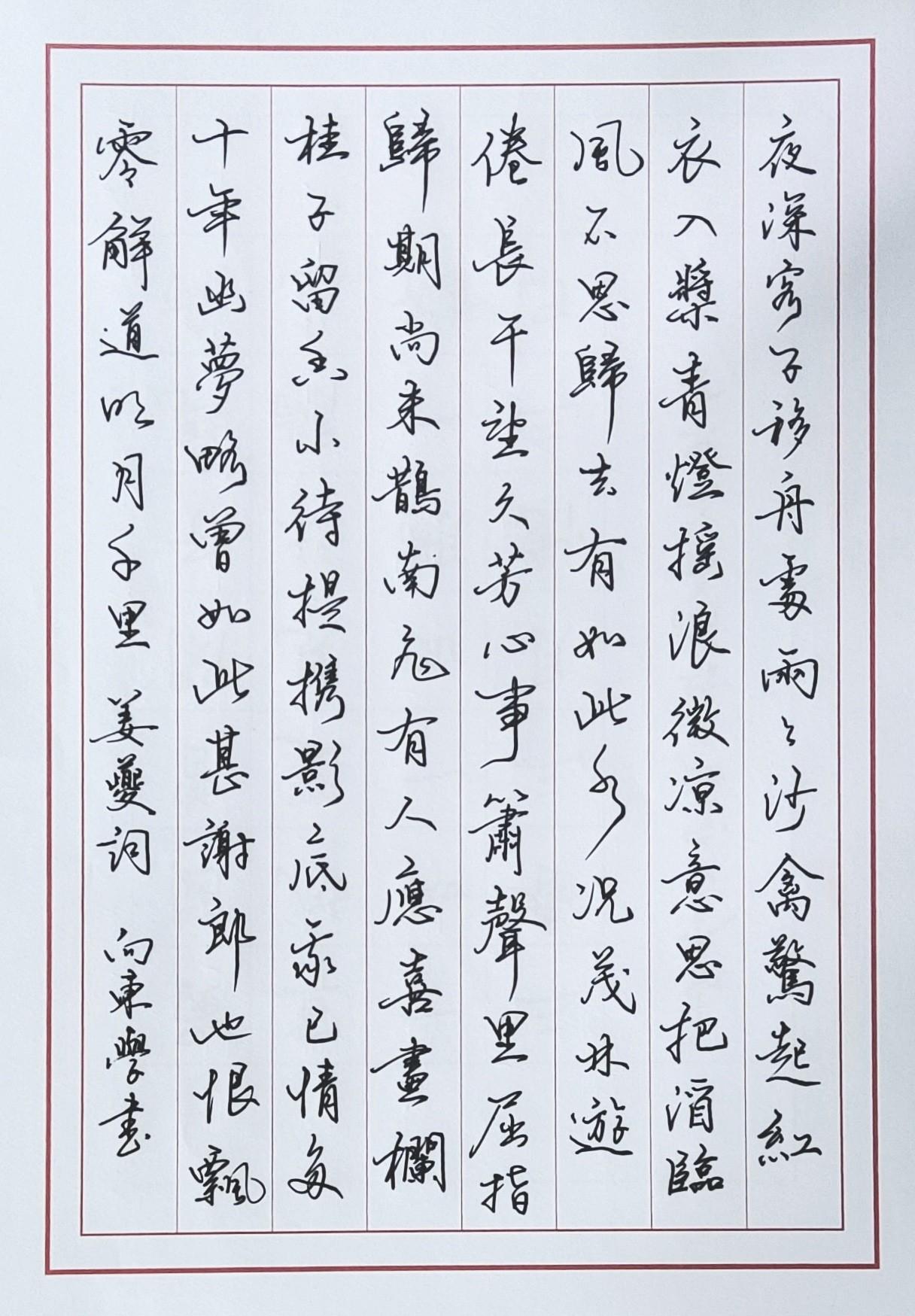 钢笔爱好者练字打卡20210309-17