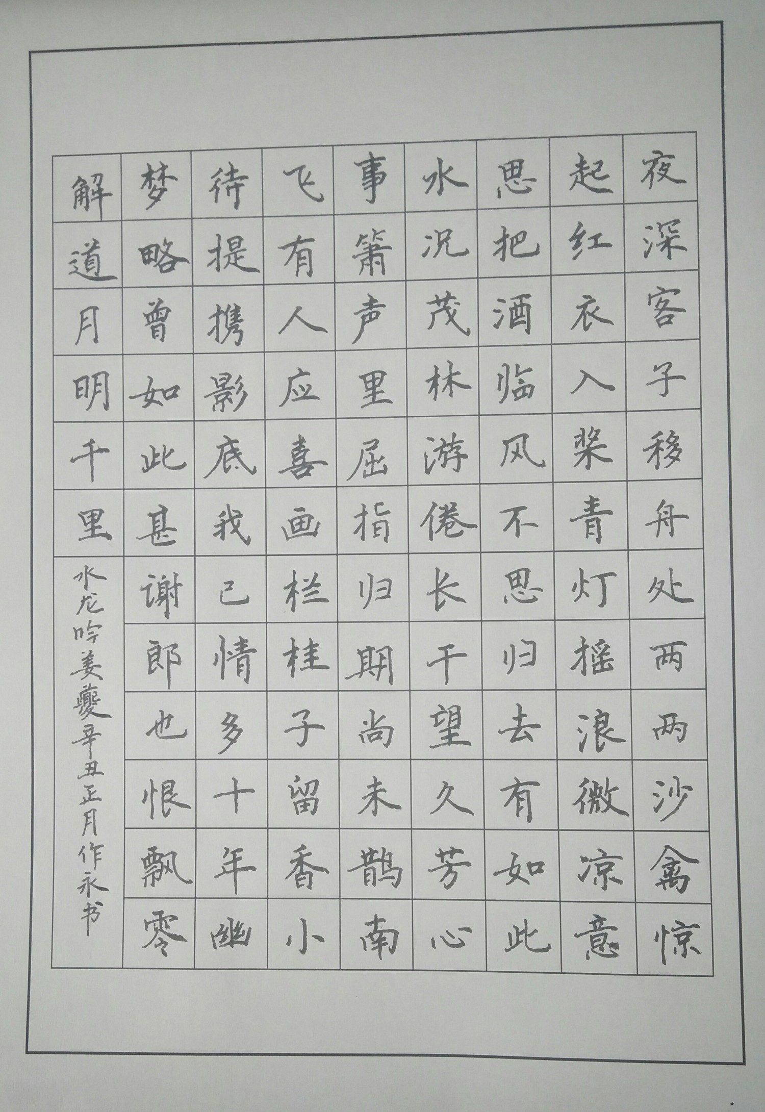 钢笔爱好者练字打卡20210309-21