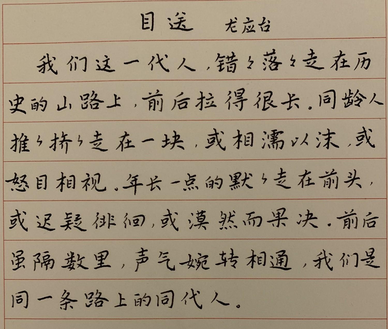 钢笔爱好者练字打卡20210316-02