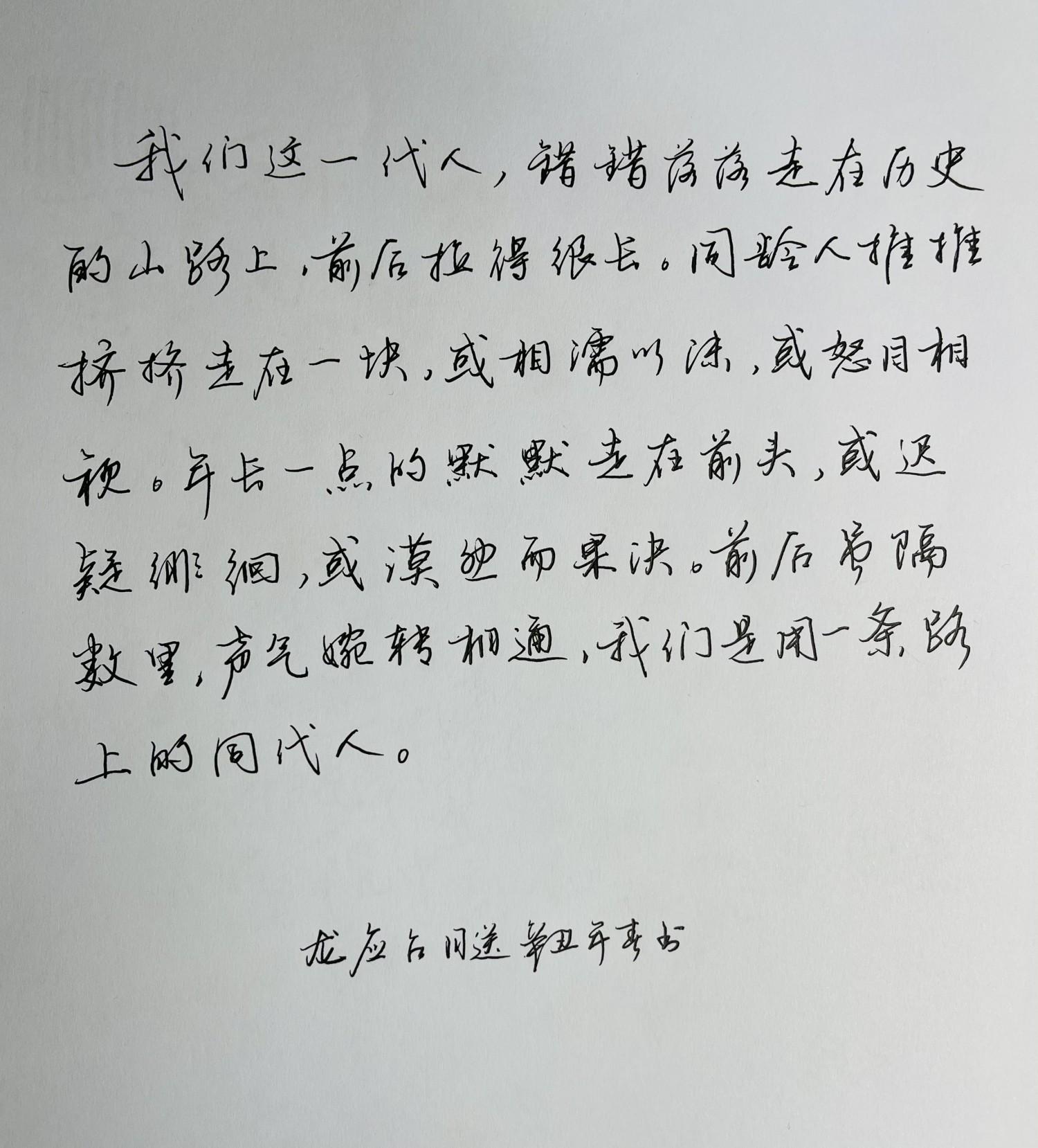 钢笔爱好者练字打卡20210316-07