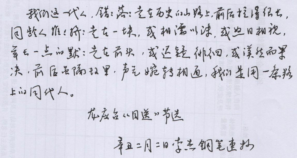 钢笔爱好者练字打卡20210316-08