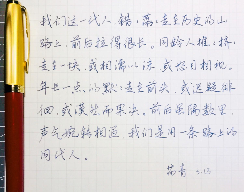 钢笔爱好者练字打卡20210316-09