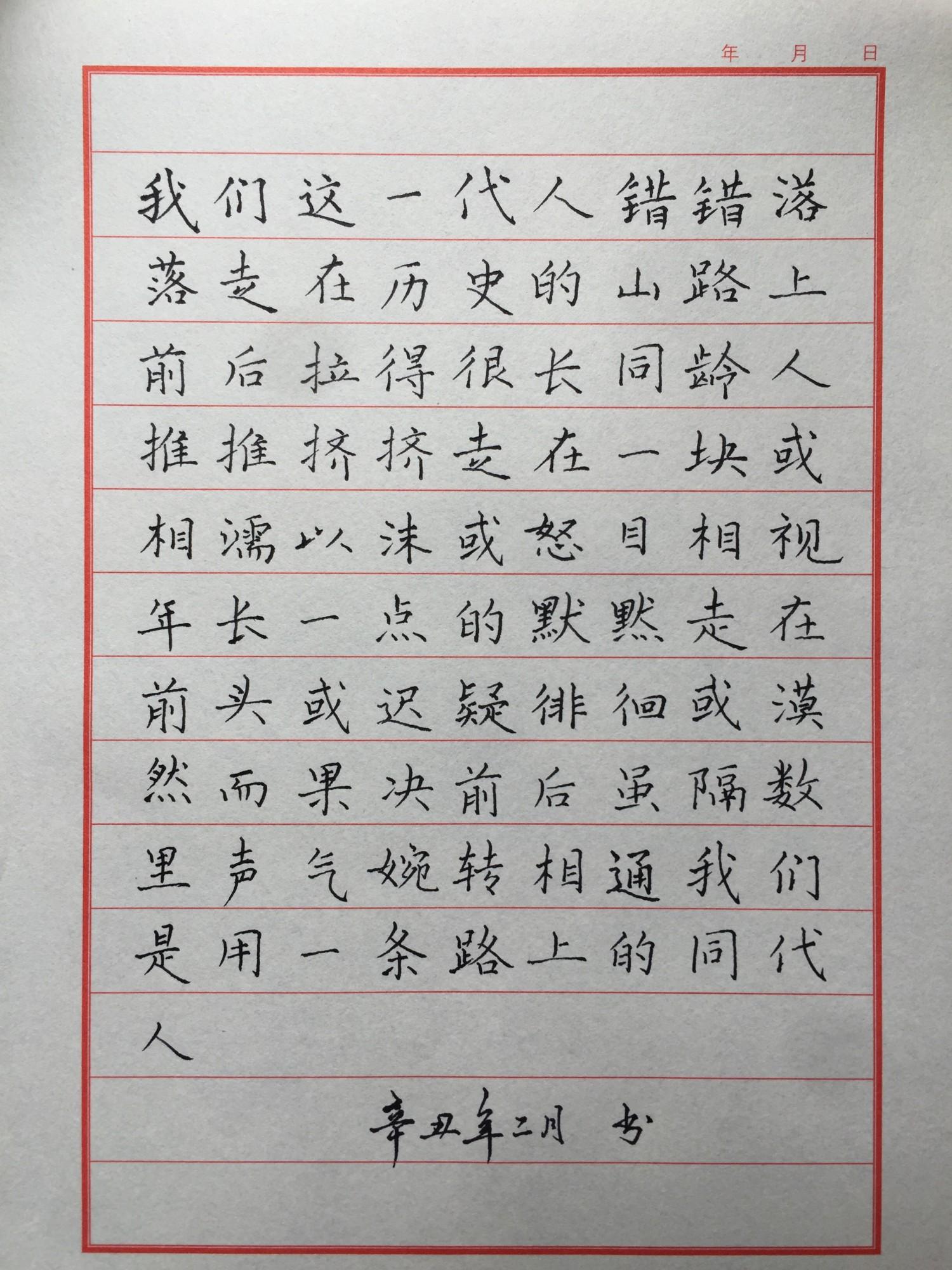 钢笔爱好者练字打卡20210316-10